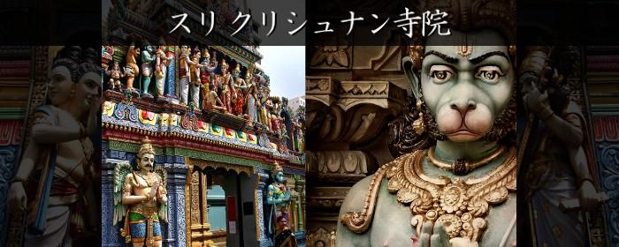 スリ クリシュナン寺院