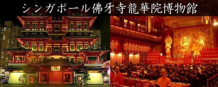 シンガポール佛牙寺龍華院博物館