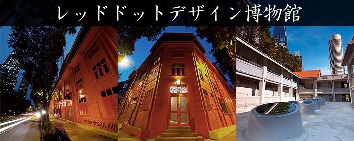 レッド ドット デザイン博物館