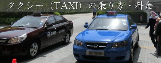 タクシー(TAXI)の乗り方・料金