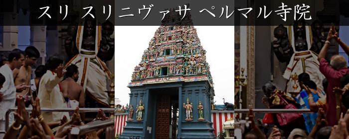 スリ スリニヴァサ ペルマル寺院