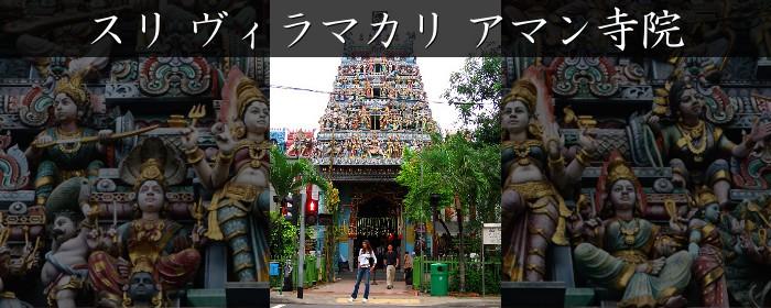スリ ヴィラマカリ アマン寺院
