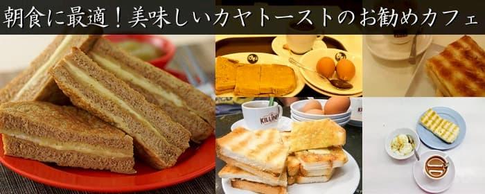 朝食に最適!美味しいカヤトーストのおすすめカフェ・レストラン